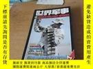 二手書博民逛書店罕見世界軍事2011(1、3~5)總共四本Y211077