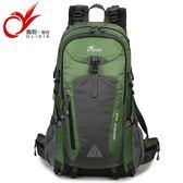 登山包雙肩男戶外旅行包大容量徒步騎行背包40L50L雙肩包 igo克萊爾