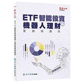 ETF智能投資與機器人理財實務與應用