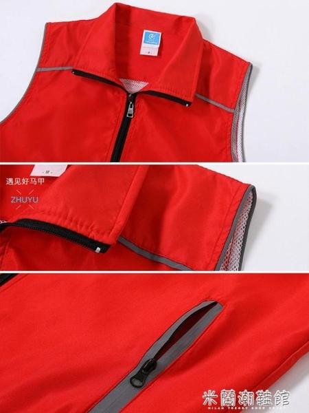 反光背心 工作服馬甲定制印logo廣告活動宣傳反光背心工裝義工紅志愿者馬夾 米蘭潮鞋館
