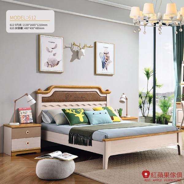 [紅蘋果傢俱]RAB-612 5尺床(另售 床頭櫃 書桌椅 衣櫃 書櫃)實木床 兒童床 臥室組 北歐風 簡約風