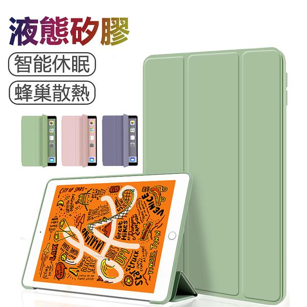 現貨 液態矽膠殼 iPad 9.7 Air 2 3 4 休眠 散熱 平板皮套 超薄 翻蓋皮套 三折支架 保護套