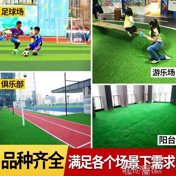 模擬草坪墊子綠色足球場人工草皮平人造塑膠地毯天台綠化裝飾 港仔會社