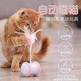 貓玩具電動智能逗貓棒自嗨解悶 USB充電發光逗貓神器寵物貓咪用品 極簡雜貨