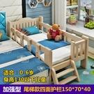兒童床 實木兒童床帶護欄小床嬰兒男孩女孩...