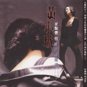 黃小琥  異類聲情 CD 國語精選輯 (音樂影片購)