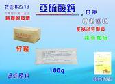 亞硫酸鈣除氯加倍日本食品級 淨水器沐浴器專用濾水器過濾器填裝貨號B2219) 【巡航淨水】