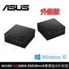 (升級特規版)ASUS PN40-N41YEDA N4100/12G/500G SSD/W10 pro 迷你電腦