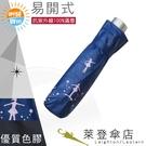 雨傘 陽傘 萊登傘 抗UV 防曬  黑膠 色膠三折傘 直接推開 不夾手  Leotern  舞孃(深藍)
