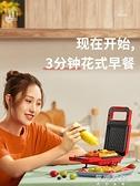韓國現代輕食機家用早餐機吐司壓烤機三明治機華夫餅電餅鐺烤鍋YYP【免運快出】