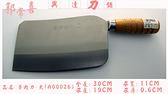 郭常喜與興達刀鋪-魯肉鏨刀大-青鋼木柄(A00026) 可以剁大骨唷!