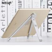 平板支架ipad Air2創意懶人支架桌面支架銀箭魚手機支架摺疊【聖誕節提前購