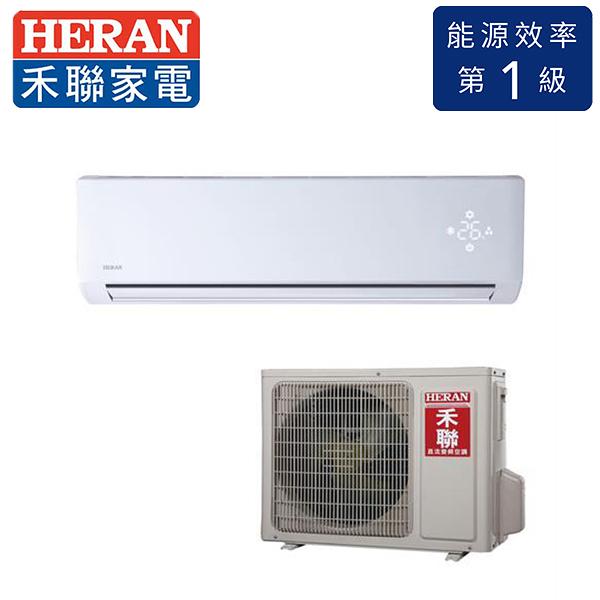 HERAN 禾聯 變頻 分離式 旗艦型冷暖空調 HI-G56H/HO-G56H(適用坪數約10-11坪、5.6KW)