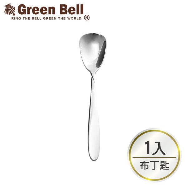 【GREEN BELL綠貝】304不鏽鋼餐具布丁匙1入/下午茶匙/甜點匙/攪拌匙/小湯匙/蛋糕匙