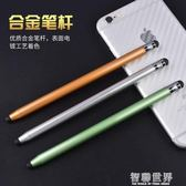 ipad電容筆手機手寫筆觸屏筆觸控筆橡膠頭apple pencil蘋果安卓通用