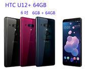【刷卡分期】HTC U12+ 64G 6 吋 4G + 4G 雙卡雙待 前後雙鏡頭 IP68 防水防塵等級