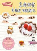 享瘦甜食:幸福美味健康吃