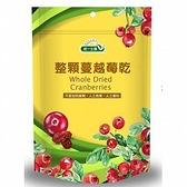 統一生機~整顆蔓越莓乾250公克/包