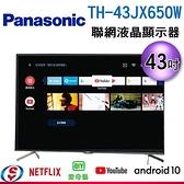 43吋【Panasonic國際牌】4K HDR 液晶顯示器 TH-43JX650W / TH43JX650W