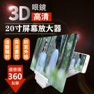 20寸手機螢幕放大器高清大屏14寸抗藍光3d手機螢幕放大器抖音同款【其他尺寸聯絡客服】