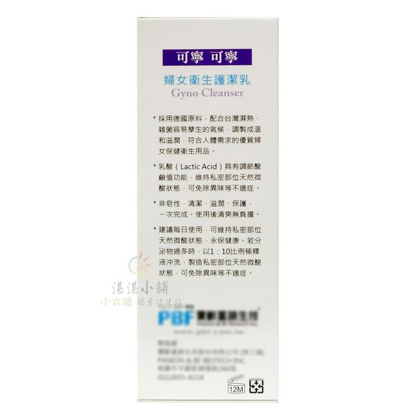 可寧可寧 婦女衛生護潔乳 150ml 女性私密保養