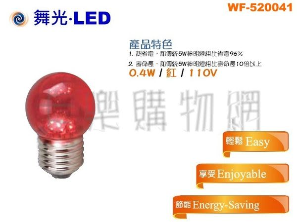 舞光 LED 0.4W 110V G40 紅 E27頭 球泡 WF520041