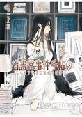 古書堂事件手帖 (3)~栞子與無法抹滅的羈絆~