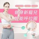 【快速出貨】新款不會掉的智能呼啦圈成人減肥女性瘦腰收腹健身家用網紅瘦肚子神器