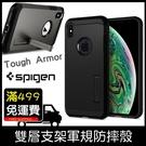 GS.Shop SGP TOUCH ARMOR 軍規防摔殼 iPhone XR/XS Max 支架 保護套 保護殼 背蓋