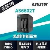 【綠蔭-免運】ASUSTOR華芸 AS6602T 2Bay NAS網路儲存伺服器