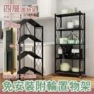 VENCEDOR】免安裝收納附輪折疊置物架 免組裝層架 廚房置物架 廚房收納架 免安裝層架(四層)