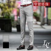 男 西裝褲 L AME CHIC 韓國製 時尚四槓造型窄管修身西裝長褲【DBT040501】
