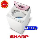 登錄 送車用離子產生器 ✦SHARP 夏普 ES-ASD10T 10公斤 無孔槽變頻洗衣機 公司貨 ※運費另計(需加購)