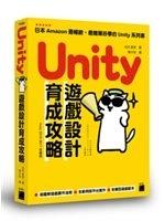 二手書博民逛書店 《Unity遊戲設計育成攻略》 R2Y ISBN:9789863125822