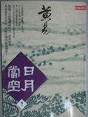 【書寶二手書T1/武俠小說_KHM】日月當空(卷十)_黃易