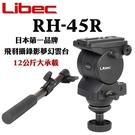 Libec RH45R 日本頂級專業油壓...
