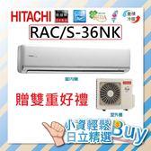 【24期0利率+超值禮+議價再打折+標準安裝】日立 HITACHI 分離式 變頻 冷暖氣 RAC/S-36NK 1.5噸 4-6坪