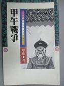 【書寶二手書T3/歷史_IQP】甲午戰爭_畢珍