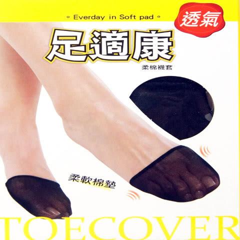 足適康 柔棉襪套 台灣製 蒂巴蕾