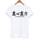 盡心盡力DO THE BEST短袖T恤-...