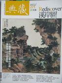 【書寶二手書T1/雜誌期刊_XBP】典藏古美術_271期_溪岸圖等