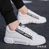 小白鞋 男鞋子男士小白鞋新款韓版潮流百搭休閑板鞋 ZQ2851『夢幻家居』