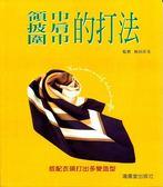 書領巾披肩圍巾的打法: 衣領打出多變