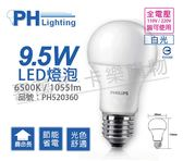 PHILIPS 飛利浦LED 9 5W 6500K 白光E27 全電壓舒適光球泡燈_ PH520360