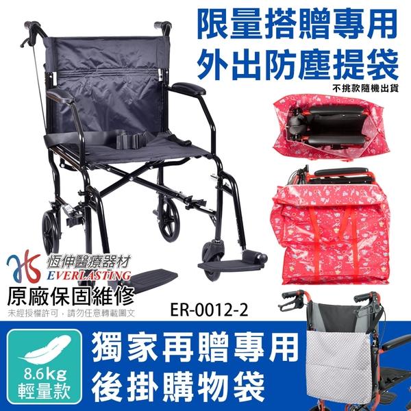 【贈外出防塵提袋+水杯架】恆伸醫療器材ER-0012-2鋁合金輕量化折背/拆腳輪椅 (拆腳重量僅8.6kg)