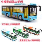 大號合金巴士城市公交車公共汽車客車模型兒童禮物 LQ1753『夢幻家居』
