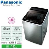 Panasonic國際牌 12公斤 ECONAVI 變頻直立式洗衣機 NA-V120EBS-S