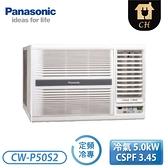 [Panasonic 國際牌]7-9坪 窗型定頻冷專空調-右吹 CW-P50S2