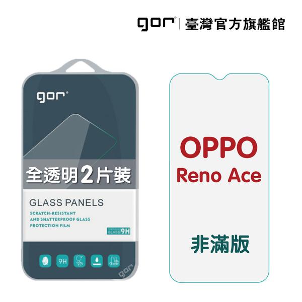【GOR保護貼】OPPO Reno Ace 9H鋼化玻璃保護貼 reno ace 全透明非滿版2片裝 公司貨 現貨