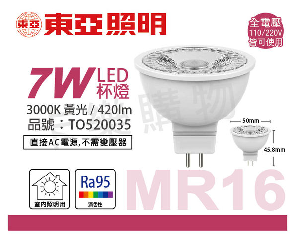 TOA東亞 LMR015-7AAL95/38K LED 7W 3000K 黃光 全電壓 高演色 MR16杯燈  TO520035